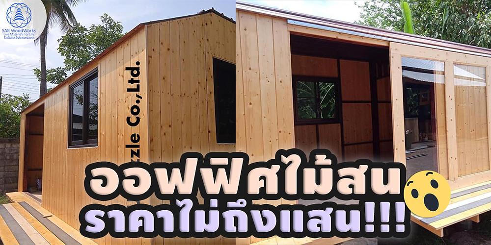 ออฟฟิศ office ไม้สน ไม้สนนอก ไม้สนนำเข้า ไม้สนรัสเซีย บ้าน บ้านไม้ ราคาถูก SAK WoodWorks