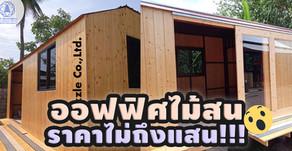 สร้างออฟฟิศ จากไม้สนนอก ในราคาไม่ถึงหลักแสน