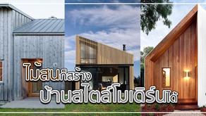 สร้างบ้านสไตล์โมเดิร์น สุดปัง จากไม้สน