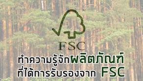 FSCคืออะไร? ทำไมเราถึงจำเป็นต้องใช้ผลิตภัณฑ์ที่มี FSC รับรอง