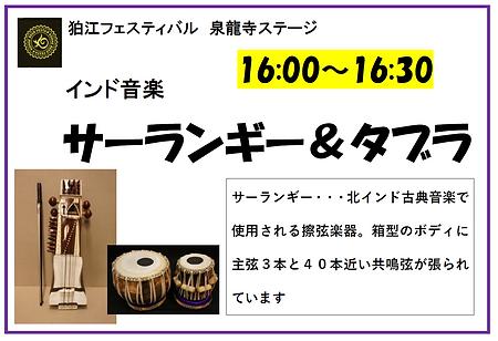 狛フェス ステージ サーランギー&タブラ.PNG