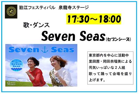 狛フェス ステージ Seven Seas.PNG