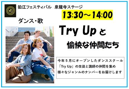 狛フェス ステージ Try Up.PNG