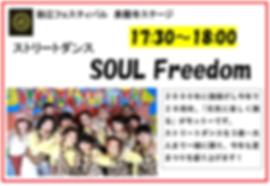 狛フェス ステージ SOUL Freedom.PNG