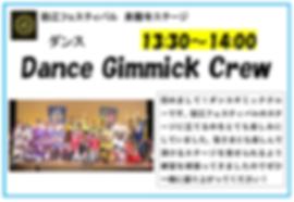狛フェス ステージ GImmickCrew.PNG