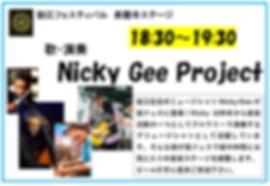狛フェス ステージ Nicky Gee Trio.PNG