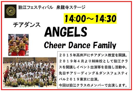狛フェス ステージ Angels.PNG