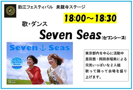 狛フェス ステージ Seven Seas_2.PNG
