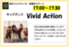 狛フェス ステージ vivid Action.PNG