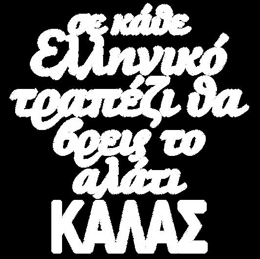 KALAS.png