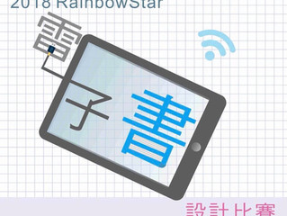 2018 RainbowStar電子書設計比賽