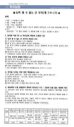 21.0404_주보(5/6)
