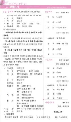 21.0509_주보(4/6)