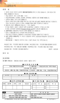 21.0725_주보(6/6)