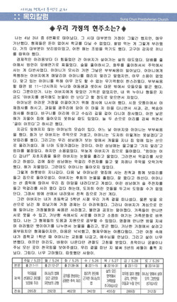 21.0523_주보(5/6)