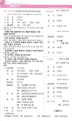 21.0418_주보(4/6)