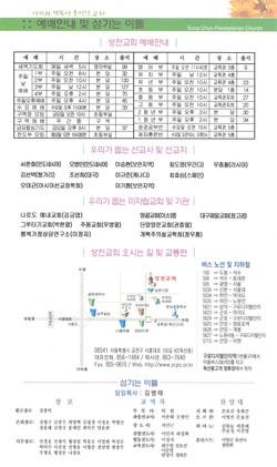 21.0314_주보(2/6)