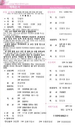 21.0404_주보(4/6)