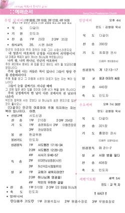 21.0829_주보(4/6)