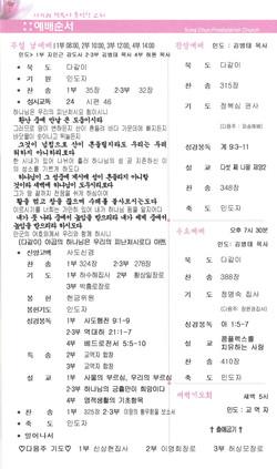 21.0613_주보(4/6)