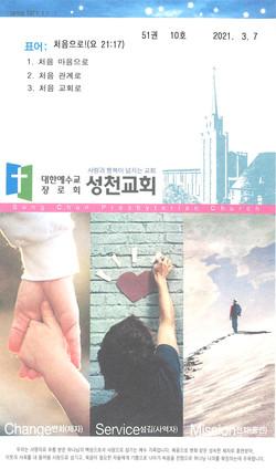 21.0307_주보(1/6)