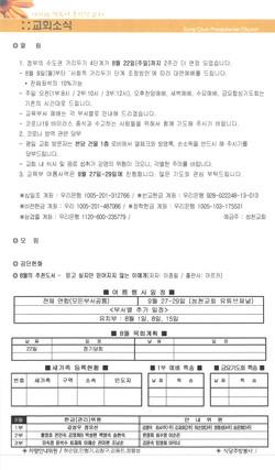 21.0815_주보(6/6)