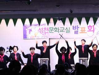 성천 문화교실 발표회