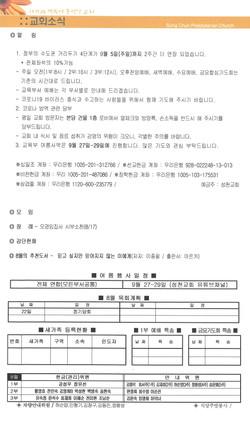 21.0822_주보(6/6)