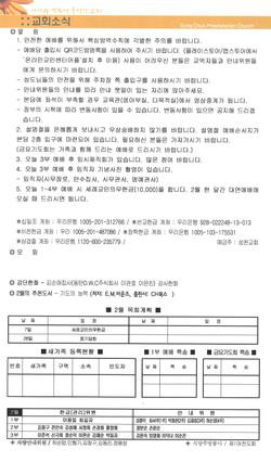 21.0207_주보(6/6)