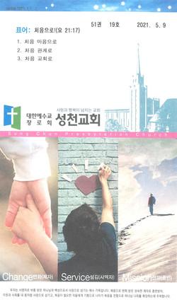 21.0509_주보(1/6)