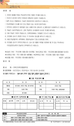 21.0516_주보(6/6)