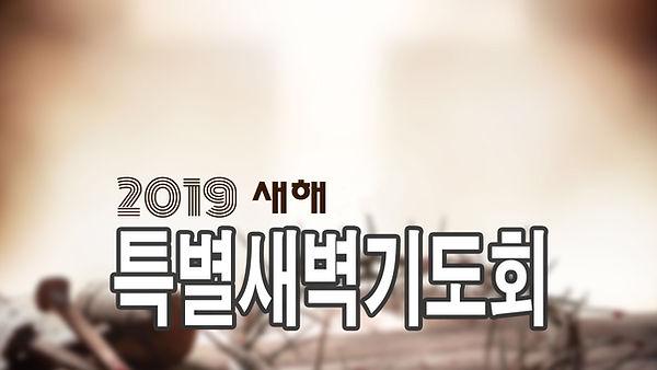 2019특새_새해.jpg