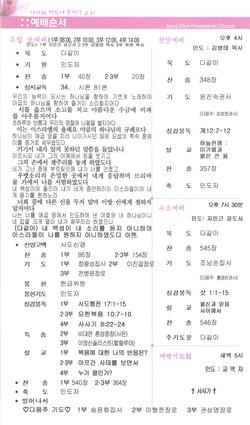 21.0822_주보(4/6)