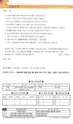 21.0620_주보(6/6)