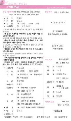21.0523_주보(4/6)