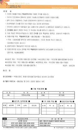 21.0627_주보(6/6)