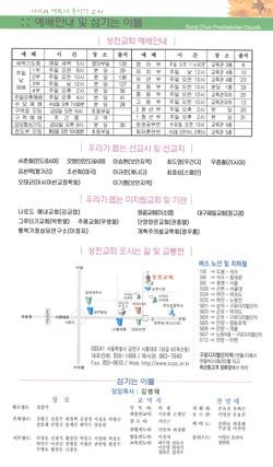 21.0509_주보(2/6)