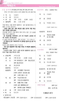 21.0530_주보(4/6)