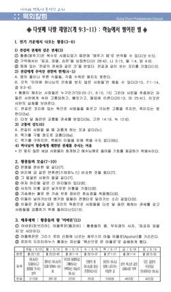21.0613_주보(5/6)