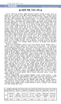 21.0620_주보(5/6)