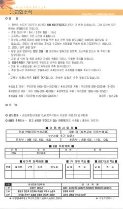 21.0801_주보(6/6)