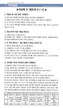 21.0411_주보(5/6)