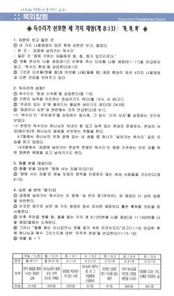21.0530_주보(5/6)