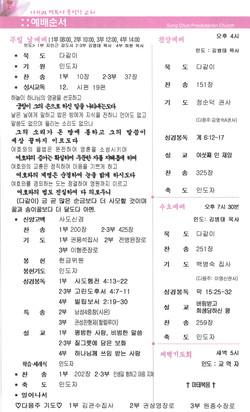 21.0321_주보(4/6)