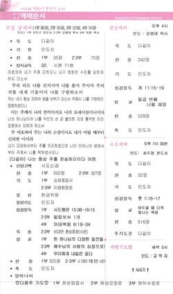 21.0808_주보(4/6)