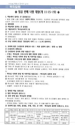 21.0808_주보(5/6)