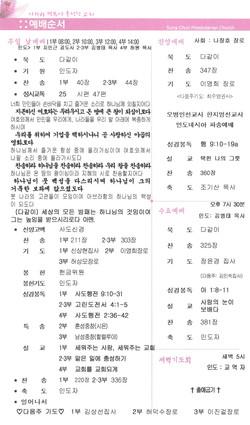 21.0620_주보(4/6)