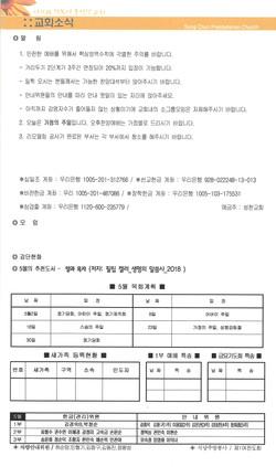 21.0523_주보(6/6)