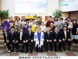 2019 상반기 학습, 입교, 세례식