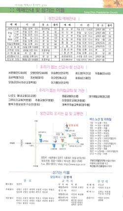 21.0613_주보(2/6)